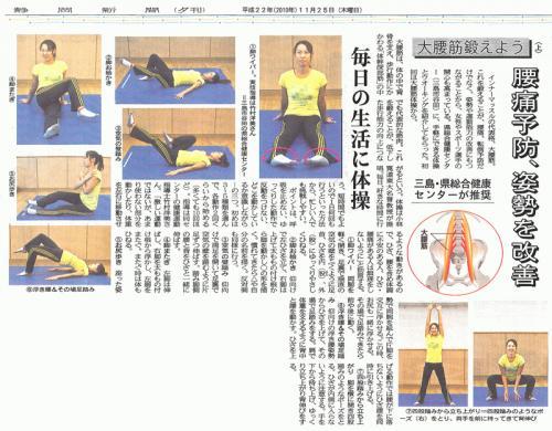 静岡新聞 2010年11月25日掲載 大腰筋体操