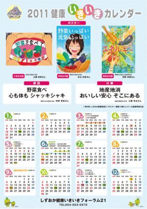 コンクール作品カレンダー2011