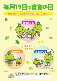 毎月19日は食育の日 ちゃっぴーポスター