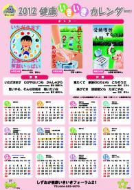 コンクール作品のカレンダー、クリアファイル等