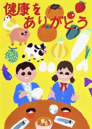 http://www.sukoyaka.or.jp/assets_c/2013/12/poster_020-thumb-300x422-3939.jpg
