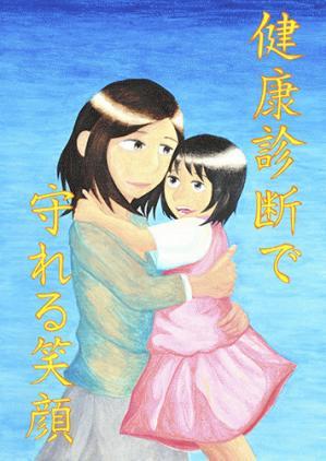 http://www.sukoyaka.or.jp/assets_c/2013/12/poster_023-thumb-300x422-3948.jpg
