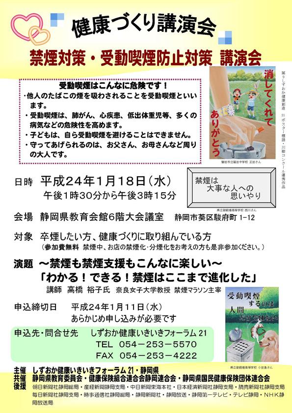 http://www.sukoyaka.or.jp/ikiiki21/kouenkai/kouenkai2011/img/20120118pop0.jpg