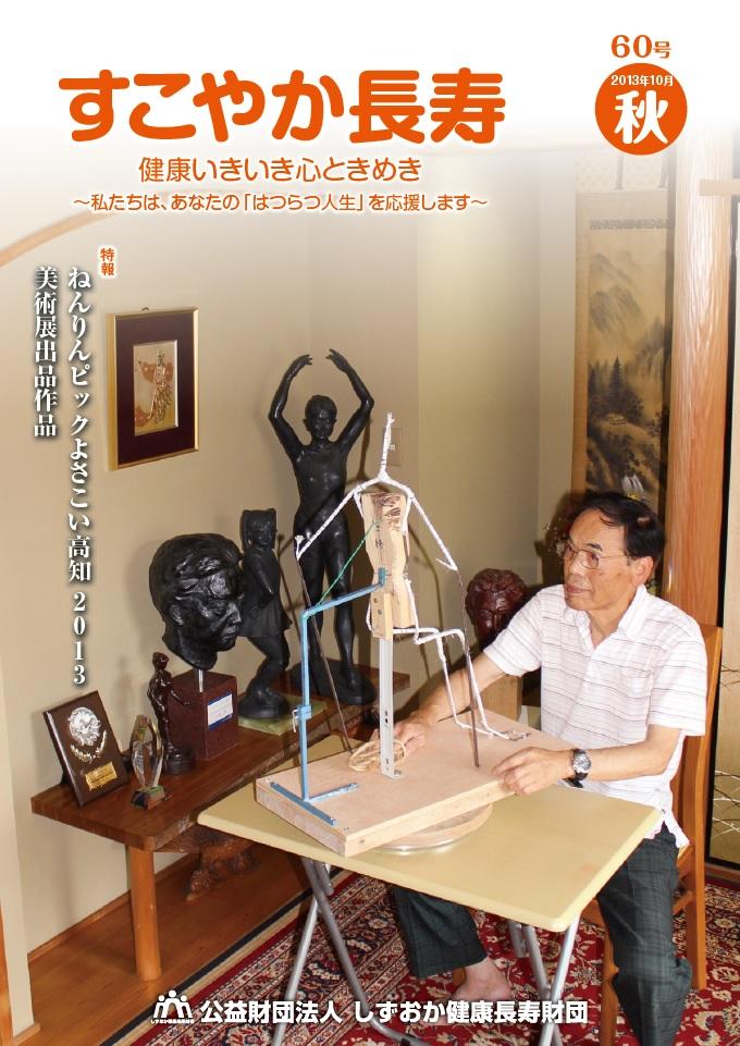 http://www.sukoyaka.or.jp/staff/choju60.jpg
