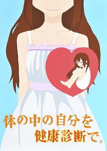 http://www.sukoyaka.or.jp/staff/poster_019.jpg