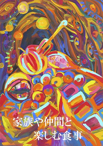 http://www.sukoyaka.or.jp/staff/poster_030.jpg
