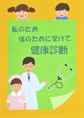 http://www.sukoyaka.or.jp/staff/poster_031.jpg