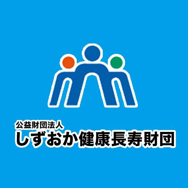 公益財団法人 しずおか健康長寿財団 【公式】ホームページリニューアルのお知らせ
