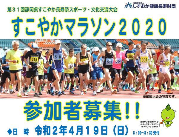 2020marathon.jpg