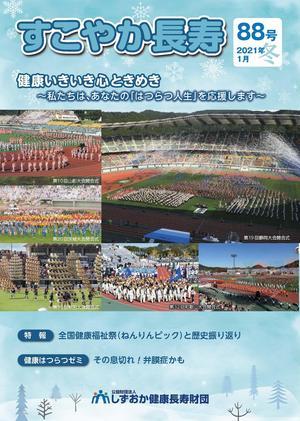 すこやか長寿88号(最終版) - コピー - コピー.jpg